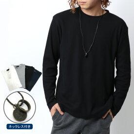 全品送料無料 Tシャツ メンズ 秋 ワッフル 無地 長袖 ネックレス 付き ロンティー ロンT ロング ティーシャツ シンプル おしゃれ オシャレ 大人 ファッション メンズファッション 白 黒 M L LL