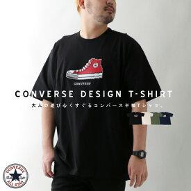 大きいサイズ メンズ Tシャツ CONVERSE コンバース 秋 シューズ 半袖 ティーシャツ スニーカー ブロック アメカジ カジュアル おしゃれ オシャレ 大人 ゆったり シルエット 大きい 大きめ ファッション メンズファッション 黒 2L 3L 4L 5L トップス