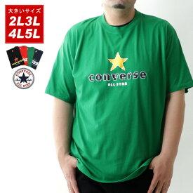 大きいサイズ メンズ Tシャツ CONVERSE コンバース 秋 ロゴ プリント 半袖 ティーシャツ アメカジ カジュアル おしゃれ オシャレ 大人 ゆったり シルエット 大きい 大きめ ファッション メンズファッション 黒 2L 3L 4L 5L トップス