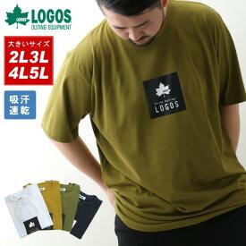大きいサイズ メンズ Tシャツ LOGOS ロゴス ボックス ロゴ プリント 吸汗速乾 半袖 ティーシャツ 速乾 ドライ アウトドア キャンプ カジュアル おしゃれ オシャレ 大人 ゆったり シルエット 大きい 大きめ ファッション メンズファッション 2L 3L 4L 5L トップス