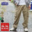 大きいサイズ メンズ GERRY COSBY ジェリーコスビー 〜ツイル素材〜全3色 2L,3L,4L,5L,6L,7L,8Lカーゴポケット付き イージーパンツ...