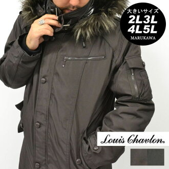 Large size! Louis Chavlon / louchabron-polyester-2 colors! 2 L, 3 L, 4 L, 5 L removable! With food fur coat with quilting inner jacket filling 3560-5406