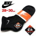 NIKE 靴下 メンズ セット グレー/ブラック 28cm〜30cm