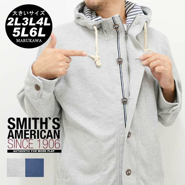 大きいサイズ メンズ マウンテンパーカー カノコ素材 SMITH'S AMERICAN【キングサイズ 2L 3L 4L 5L 6L マルカワ スミスアメリカン パーカー アウター ジャケット フード きれいめ】