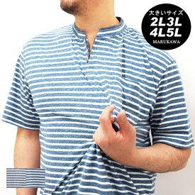 Tシャツ メンズ 夏 ボーダー ブルー/ネイビー 2L/3L/4L/5L