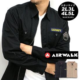 【大きいサイズ】 メンズ シャツ 長袖 AIRWALK【キングサイズ 2L 3L 4L 5L マルカワ エアウォーク ワークシャツ ジップ フルジップ ワッペン ストリート 刺繍】