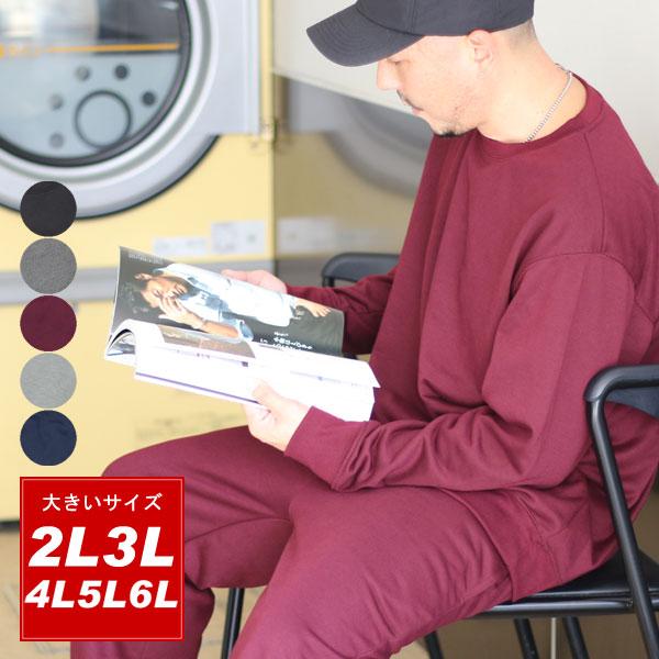 大きいサイズ メンズ 裏毛 スウェット 上下 セット キングサイズ 2L 3L 4L 5L 6L マルカワ スエット セットアップ 部屋着 パジャマ 寝巻き