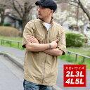 全品送料無料 大きいサイズ メンズ 半袖 ブルゾン AIRWALK【キングサイズ 2L 3L 4L 5L マルカワ ブランド エアウォー…
