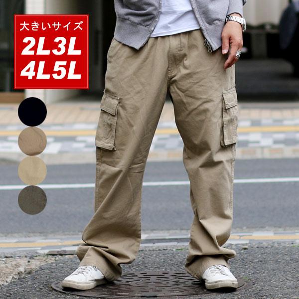 大きいサイズ メンズ GERRY COSBY 全3色 2L 3L 4L 5L 6L 7L 8L カーゴポケット付き イージーパンツ