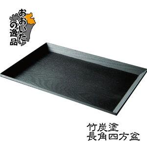 竹炭塗長角四方盆W20×D30×H2cm