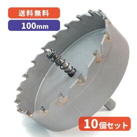 超硬ホールソー 100mm (つばなし)DIY 工具鉄鋼やステンレスの穴開けに最適!!マルケン マル建