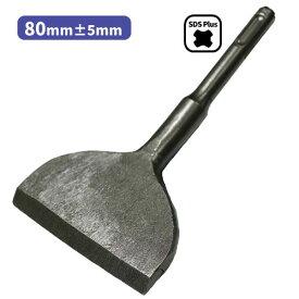 幅広:80mm(±5mm) チゼルSDS Plusシャンク対応塗膜の剥離等