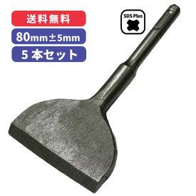 幅広:80mm(±5mm) チゼルSDS Plusシャンク対応塗膜の剥離等5本セット (1,200円/本)