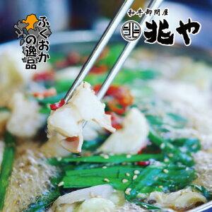 兆や 国産牛モツ鍋セット【味噌味】内容量:1.1kg(2〜3人前)