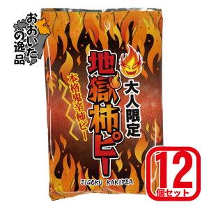 【12個セット】『大人限定』本格鬼辛柿ピー 地獄柿ピー内容量:60g×12個Hell-Company(ヘルカンパニー)