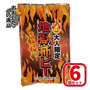 【6個セット】『大人限定』本格鬼辛柿ピー 地獄柿ピー内容量:60g×6個Hell-Company(ヘルカンパニー)