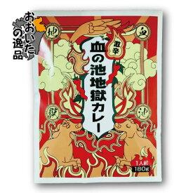 激辛 血の池地獄カレー 180g (1人前)Hell-Company(ヘルカンパニー)
