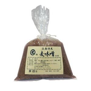 長期熟成 麦味噌1kg【MS060】