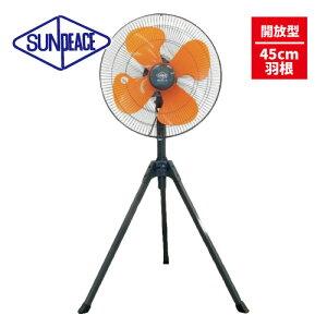 サンピース 45cm羽根 工場扇【型番:SPF-45-2P】【開放型】100V・風量3段切替サンピース ヒシヒラ