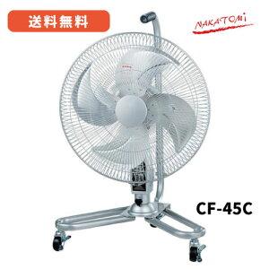 ナカトミ(NAKATOMI) 45cm 全閉式アルミキャスター扇【全閉型】【型番:CF-45C】工場扇 工業扇 扇風機 熱中症対策