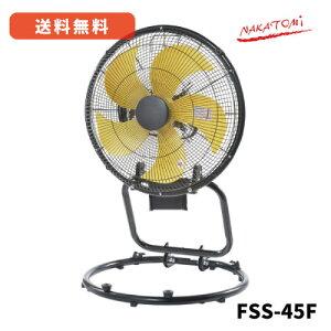 ナカトミ(NAKATOMI) 45cmスタンド収納扇【全閉型】【型番:FSS-45F】工場扇 工業扇 扇風機 熱中症対策