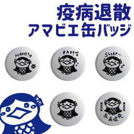 【疫病退散!】アマビエ 缶バッジ 直径:32mm・5種類アマビエ あまびえ
