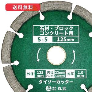 ダイヤモンドカッター 125mm セグメントタイプ 乾式[石材 / ブロック / コンクリート用]ダイゾーカッター マルケン マル建