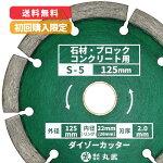 マル建/ダイヤモンドカッター/ダイゾーカッター/125/石/ブロック/コンクリート