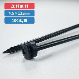 サトウビス パッキン付き4.0×115mm 【100本入】 黒・ブロンズ:2種選択可ステンレス(SUSXM7)製