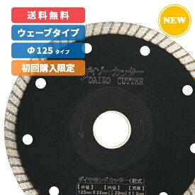 「黒」の切れ味を125mm化!!ダイヤモンドカッター 125mm ウェーブタイプ 乾式[瓦 タイル / 石材 / コンクリート 用]ダイゾーカッター マル建 マルケン