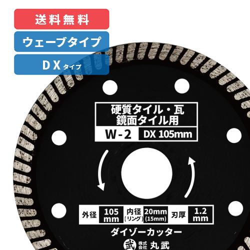 ダイヤモンドカッター 105mm ウェーブタイプ 乾式[硬質・磁器・鏡面タイル / 陶器 / 瓦 用]ダイゾーカッター マル建 マルケン