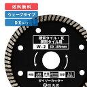 ダイヤモンドカッター 105mm ウェーブタイプ 乾式[硬質・磁器・鏡面タイル / 陶器 / 瓦 用]ダイゾーカッター マル建 …