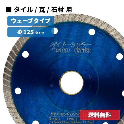 ダイヤモンドカッター 125mm ウェーブタイプ 乾式[瓦 タイル / 石材 / コンクリート 用]ダイゾーカッター マル建 マルケン