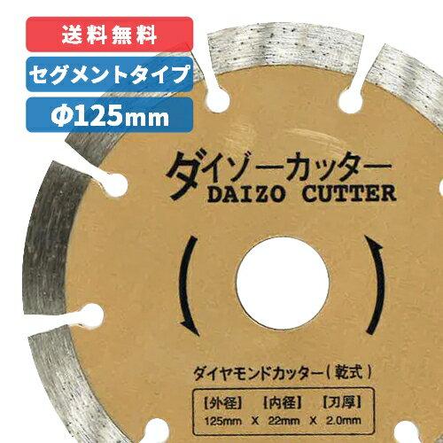 ダイヤモンドカッター 125mm セグメンチタイプ 乾式[ブロック / 石材 / コンクリート 用]ダイゾーカッター マル建 マルケン