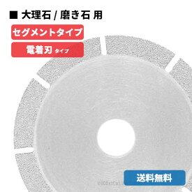 ダイヤモンドカッター 105mm 電着刃 セグメントタイプ 乾式[大理石 / 磨き石 用 (鉄材・FRP可)]ダイゾーカッター マル建 マルケン