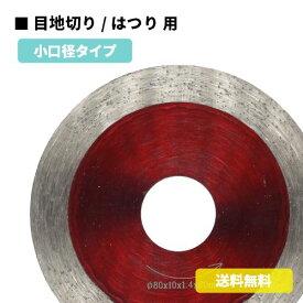 ダイヤモンドカッター 小口径(80mm)タイプ 乾式[目地切り / はつり 用]ダイゾーカッター マル建 マルケン