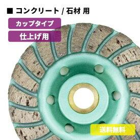 ダイヤモンドカッター スパイラルタイプ 乾式 C-2[コンクリート / 石材 仕上げ研磨用]ダイゾーカッター マル建 マルケン