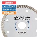 ダイヤモンドカッター 105mm ウェーブタイプ 乾式[瓦 / タイル 用]ダイゾーカッター マル建 マルケン