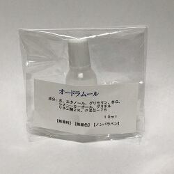 【送料無料】オードラムール薬用ローション10ml<お試し>【医薬部外品】ニキビケア【代引き不可です】