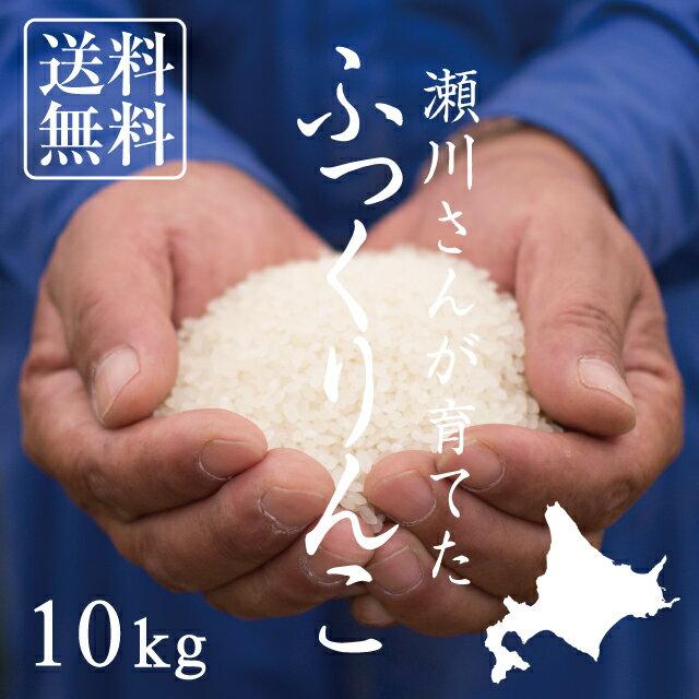 【北海道の米屋しか手に入らない】瀬川さんが育てた「ふっくりんこ」 10kg(5kg×2袋) 29年産 北海道深川市音江町稲田産 <玄米・白米・分づき米> 【送料無料】※沖縄・離島を除く