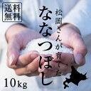 【北海道の米屋しか手に入らない】松岡さんが育てた「ななつぼし」 10kg(5kg×2袋) 29年産 北海道らんこし産 <玄米・白米・分づき米>【送料無料】※沖縄・離島は除く