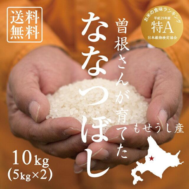 【北海道の米屋しか手に入らない】曽根さんが育てた「ななつぼし」 10kg(5kg×2袋) 29年産 北海道もせうし産 <玄米・白米・分づき米> 【送料無料】※沖縄・離島は除く