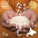 【北海道の米屋しか手に入らない】曽根さんが育てた「ななつぼし」 5kg 29年産 北海道もせうし産 <玄米・白米・分づき米> 【送料無料】※沖縄・離島は除く