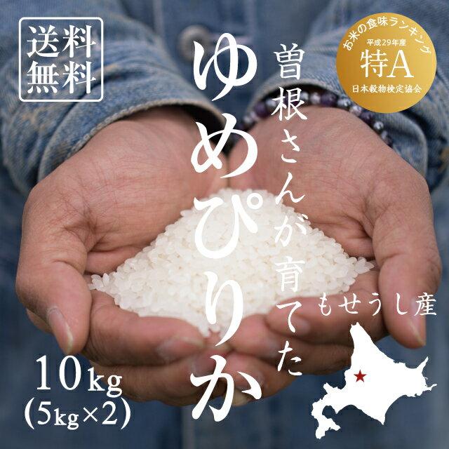 【北海道の米屋しか手に入らない】曽根さんが育てた「ゆめぴりか」 10kg(5kg×2袋) 29年産 北海道もせうし産 <玄米・白米・分づき米> 【送料無料】※沖縄・離島は除く