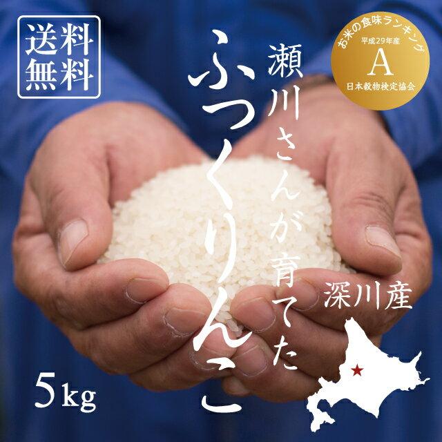 【北海道の米屋しか手に入らない】瀬川さんが育てた「ふっくりんこ」 5kg 29年産 北海道深川市稲田産 <玄米・白米・分づき米> 【送料無料】※沖縄・離島を除く