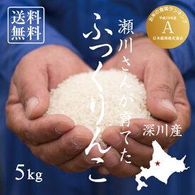 【北海道の米屋しか手に入らない】瀬川さんが育てた「ふっくりんこ」 5kg 30年産 北海道深川市稲田産 <玄米・白米・分づき米> 【送料無料】※沖縄・離島を除く