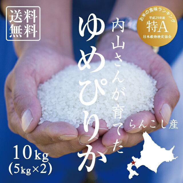 【北海道の米屋しか手に入らない】内山さんが育てた「ゆめぴりか」 10kg(5kg×2袋) 29年産 北海道らんこし町産 <玄米・白米・分づき米> 【送料無料】※沖縄・離島は除く