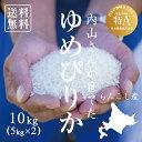 【北海道の米屋しか手に入らない】内山さんが育てた「ゆめぴりか」 10kg(5kg×2袋) 29年産 北海道らんこし町産 <玄米…