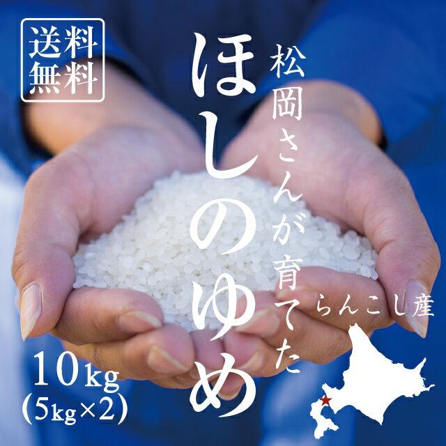 【北海道の米屋しか手に入らない】松岡さんが育てた「ほしのゆめ」 10kg(5kg×2袋) 29年産 北海道らんこし産 <玄米・白米・分づき米>【送料無料】※沖縄・離島は除く