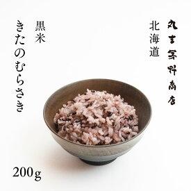 北海道産 黒米 きたのむらさき 200g 【送料無料】